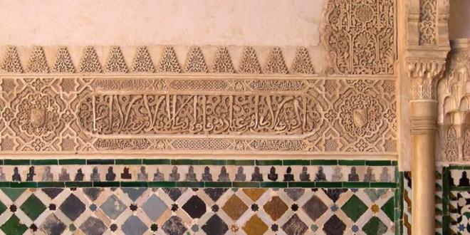 Los mensajes ocultos de la Alhambra
